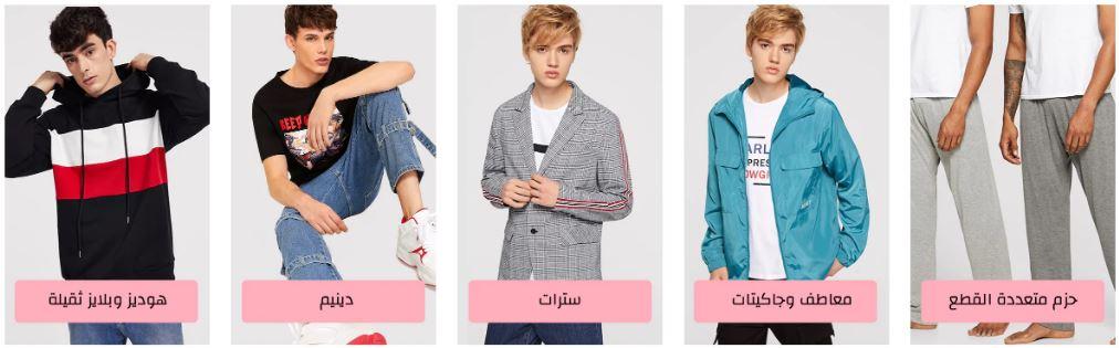 عروض الملابس الرجالية فى رمضان من شي ان